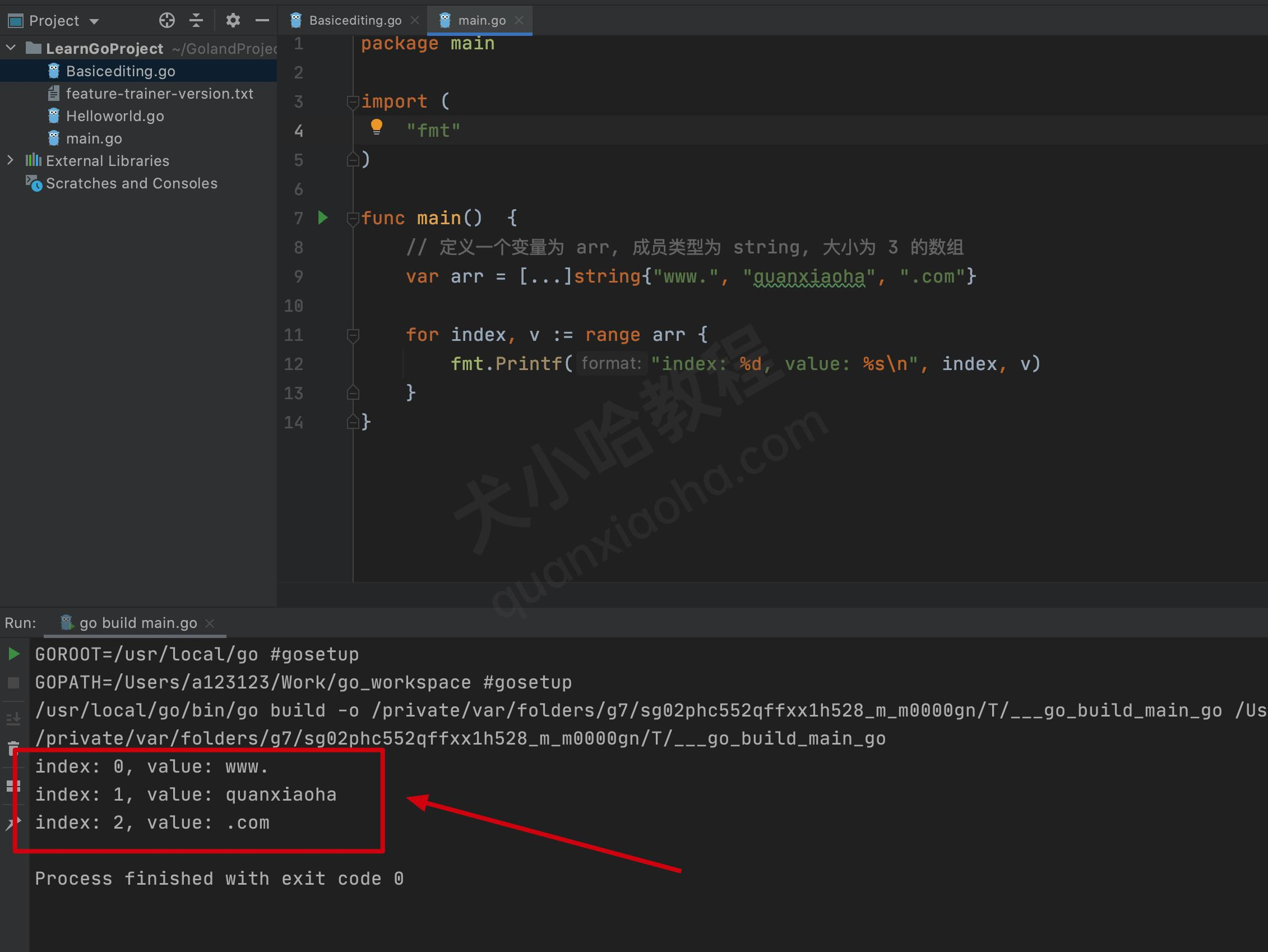 Go语言数组代码示例